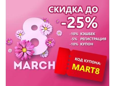 Подарки вашим любимым к 8 марта с выгодой до 25%