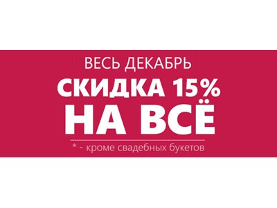 Скидка 15% почти на все!!!