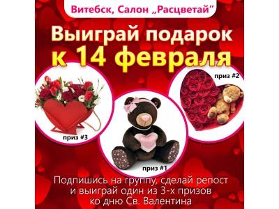 Розыгрыш призов к 14 февраля